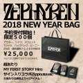 2018 NEW YEAR BAG